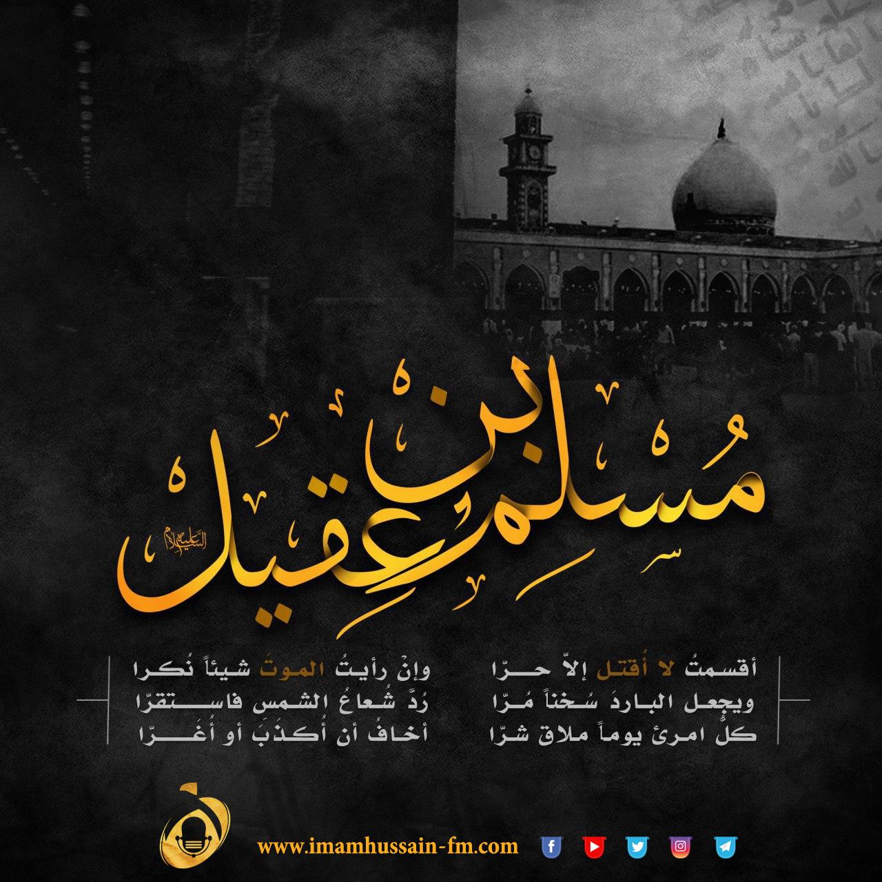 اذاعة الروضة الحسينية المقدسة: